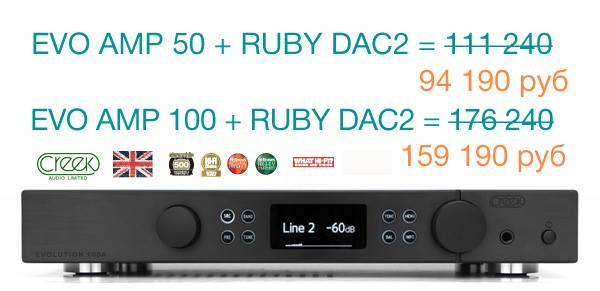 Creek Audio Ltd EVO 50A/100A с модулем Ruby DAC