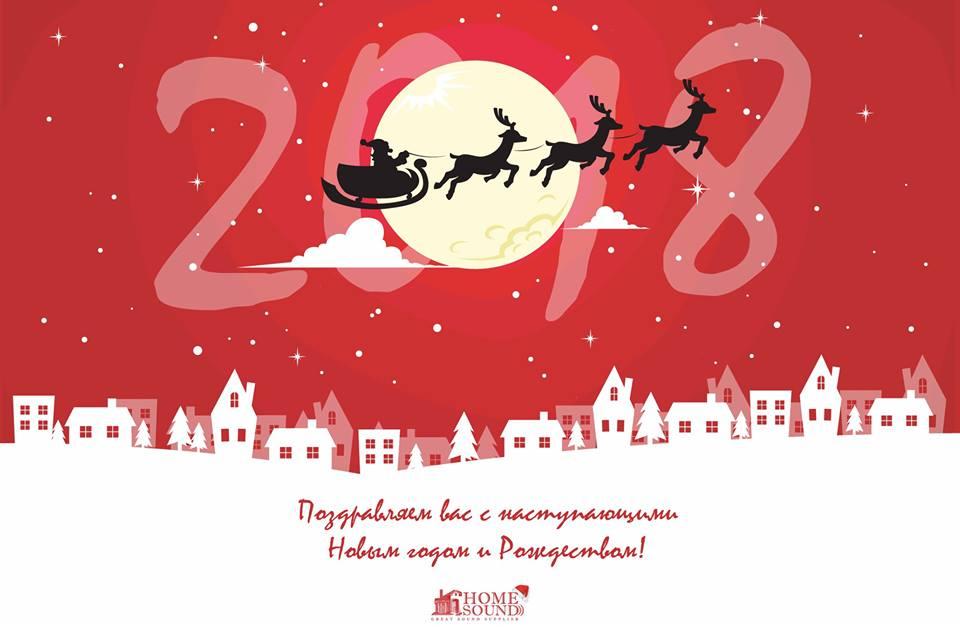 Поздравляем вас с наступающими праздниками – Новым годом и Рождеством!