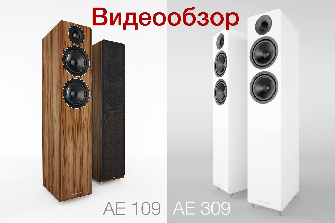 Видеообзор AE 109 и AE 309